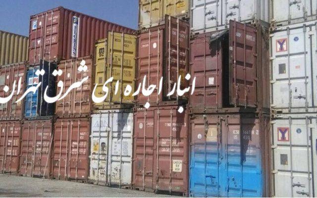 انبار اجاره ای شرق تهران